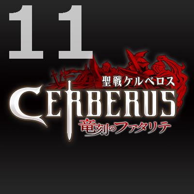 聖戦ケルベロス 竜刻のファタリテ 第11話 【アニメ感想まとめ】