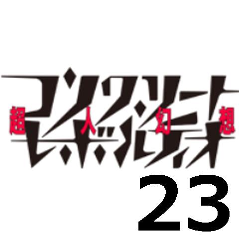 コンクリート・レボルティオ THE LAST SONG 第23話 【アニメ感想まとめ】