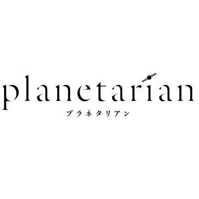 planetarian~ちいさなほしのゆめ~ 【感想まとめ総合ページ】