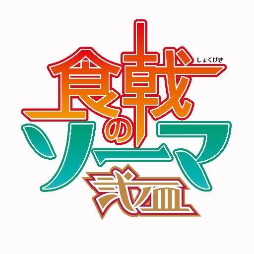 食戟のソーマ 弐ノ皿 【感想まとめ総合ページ】
