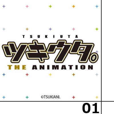 ツキウタ。THE ANIMATION 第1話感想 - グラビとプロセラの歌って踊る姿が遂に見れた!