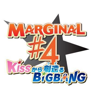MARGINAL#4 KISSから創造るBig Bang 【感想まとめ総合ページ】
