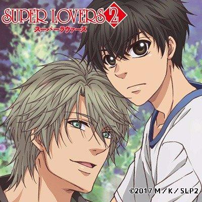 SUPER LOVERS 2 【感想まとめ総合ページ】