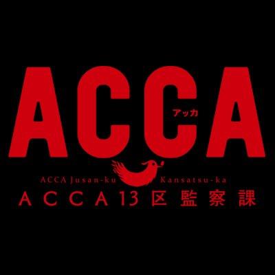 ACCA13区監察課 【感想まとめ総合ページ】